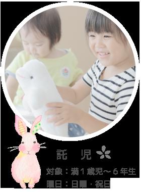 乳幼児保育
